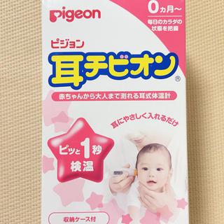 Pigeon - ピジョン 耳チビオン☆おまけ付