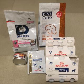 ロイヤルカナン(ROYAL CANIN)の犬用 腎臓病療法食 ロイヤルカナン、日清、ヒルズなど(犬)