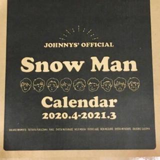 ジャニーズ(Johnny's)のSnow Manカレンダー(アイドルグッズ)