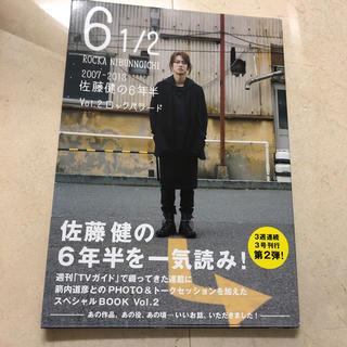 【未開封】2007-2013佐藤健の6年半 vol.2