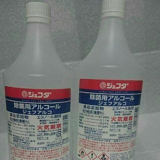 除菌アルコール詰め替え用2本