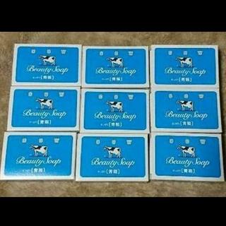ギュウニュウセッケン(牛乳石鹸)のカウブランド  青箱 さっぱり☆牛乳石鹸  85gx9個 ボディソープ  cow(ボディソープ/石鹸)