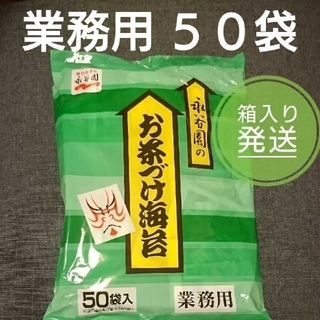 お茶漬けの素♡永谷園 業務用 お茶漬け海苔 便利な50袋(インスタント食品)
