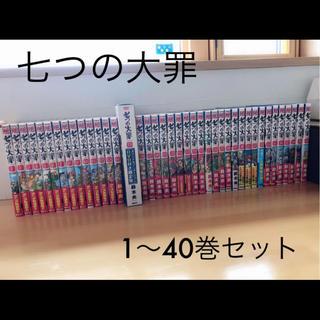 講談社 - 七つの大罪 1〜40巻(最新刊)セット