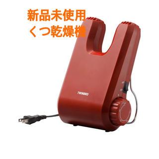 ツインバード(TWINBIRD)のTWINBIRD くつ乾燥機(SD-4546 Red)(衣類乾燥機)
