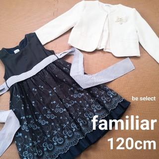 familiar - [familiar/120cm]刺繍ワンピースのアンサンブル!