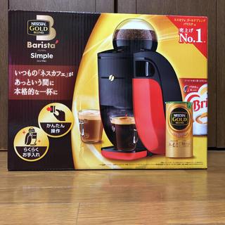 ネスレ(Nestle)のネスカフェゴールドバリスタ シンプル(コーヒーメーカー)