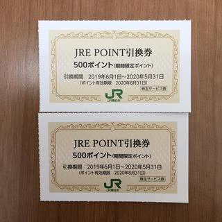 ジェイアール(JR)のJRE POINT引換券(その他)