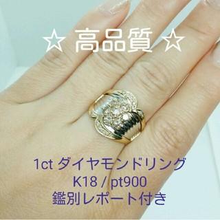 高品質☆1ct ダイヤモンドリング K18 / pt900 鑑別レポート付き(リング(指輪))