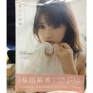 ノギザカフォーティーシックス(乃木坂46)のづっきー様専用(アート/エンタメ)