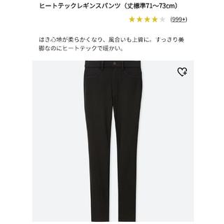 UNIQLO - 数回着用のみ★UNIQLO【ヒートテックレギンスパンツ】黒・Sサイズ