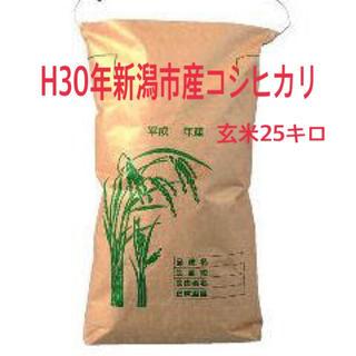 平成30年 新潟市産 コシヒカリ 玄米 25kg