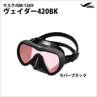 ガル(GULL)のダイビング・ゴーグル・GULL・ウェイダー420BK(ラバーブラック)(マリン/スイミング)