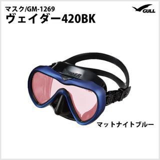 ガル(GULL)のダイビング・ゴーグル・GULL・ウェイダー420BK(マットナイトブルー)(マリン/スイミング)