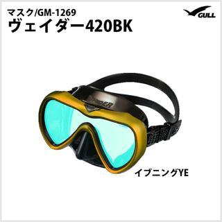 ガル(GULL)のダイビング・ゴーグル・GULL・ウェイダー420BK(イブニングイエロー)(マリン/スイミング)