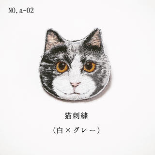 受注制作【a-02】猫刺繍ブローチ (コサージュ/ブローチ)