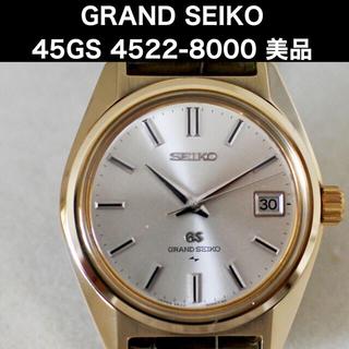 セイコー(SEIKO)のグランドセイコー 45GS OH済み  バックスケルトン仕様 新品仕上げ(腕時計(アナログ))