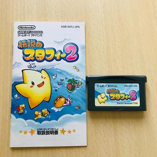 ニンテンドウ(任天堂)のゲームボーイアドバンス 伝説のスタフィー2(家庭用ゲームソフト)