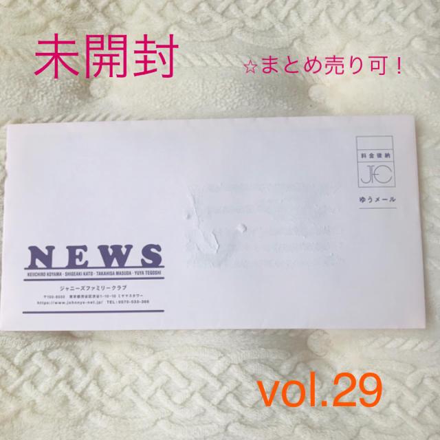 NEWS(ニュース)のNEWS 会報 vol.29 エンタメ/ホビーのタレントグッズ(アイドルグッズ)の商品写真