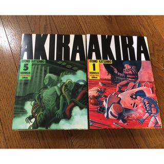 講談社 - AKIRA アキラ 1巻と5巻