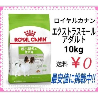 ROYAL CANIN - ロイヤルカナン  エクストラスモールアダルト 10kg
