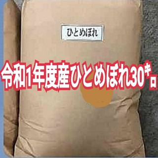 米 30kg