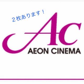イオン(AEON)のイオンシネマ ACチケット 映画鑑賞券(その他)