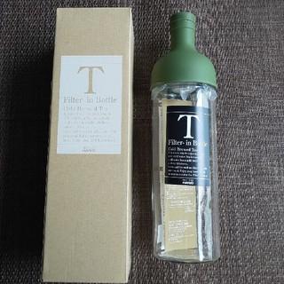 ハリオ(HARIO)の【新品】お洒落なフィルターインボトル750ml(タンブラー)