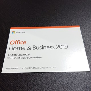 Microsoft - Office Home & Business 2019 プロモーションコード
