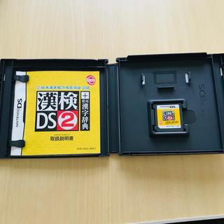 ニンテンドーDS(ニンテンドーDS)のNINTENDO DS 漢検DS2+常用漢字辞典(携帯用ゲームソフト)
