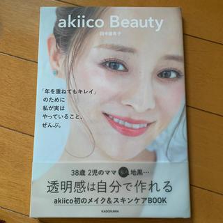 角川書店 - akiico Beauty 「年を重ねてもキレイ」のために私が実はやっているこ