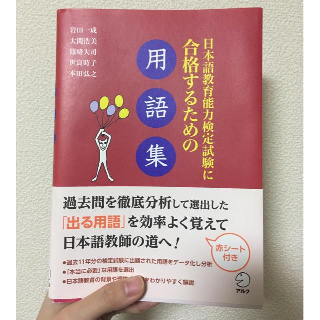 日本語教育能力検定試験合格するための本 令和3年度