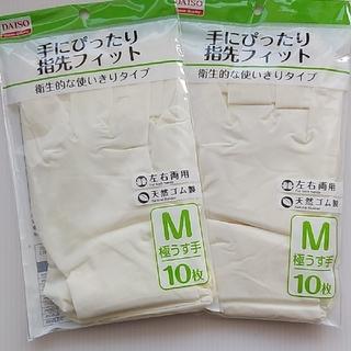 使い捨てゴム手袋(日用品/生活雑貨)