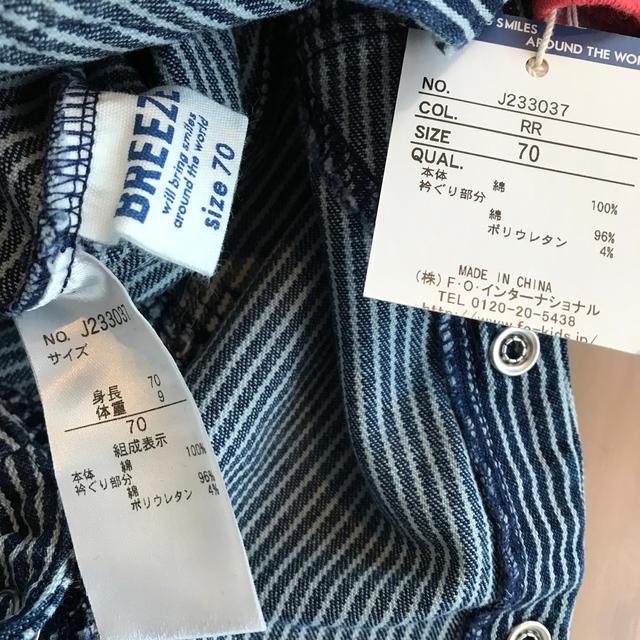 BREEZE(ブリーズ)の新品 ブリーズ 70cm オーバーオール風 ロンパース 検)プティマイン べべ キッズ/ベビー/マタニティのベビー服(~85cm)(ロンパース)の商品写真
