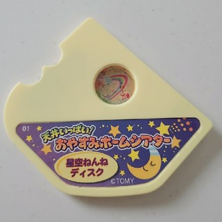 Takara Tomy - おやすみホームシアター