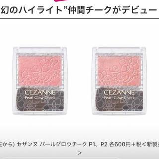 セザンヌケショウヒン(CEZANNE(セザンヌ化粧品))のセザンヌ チーク p2(チーク)