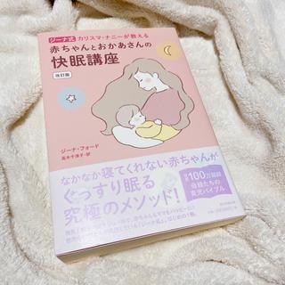 アサヒシンブンシュッパン(朝日新聞出版)のジーナ式カリスマ・ナニーが教える赤ちゃんとおかあさんの快眠講座 改訂版(住まい/暮らし/子育て)
