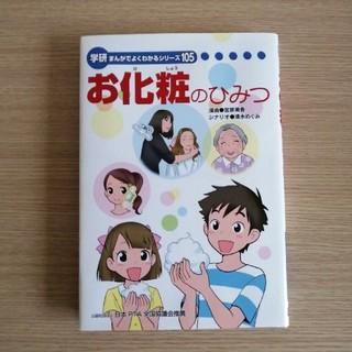 ガッケン(学研)の漫画 本 化粧(住まい/暮らし/子育て)