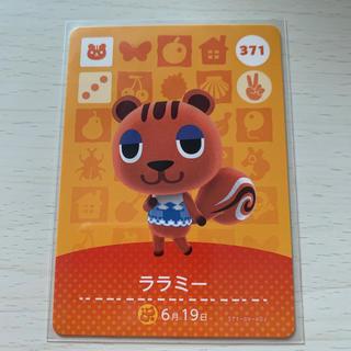 ニンテンドウ(任天堂)のどうぶつの森 amiiboカード ララミー(カード)