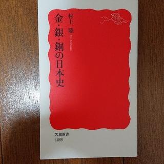 金・銀・銅の日本史 岩波新書