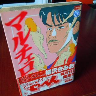 柳沢きみお マルチェロ 全1巻 帯付初版(青年漫画)