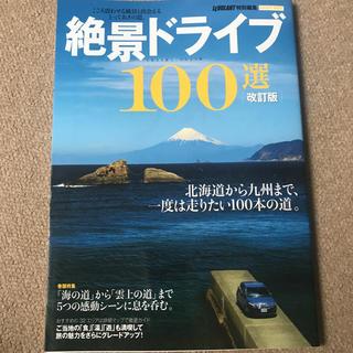 【送料込み】絶景ドライブ100選 改訂版(地図/旅行ガイド)