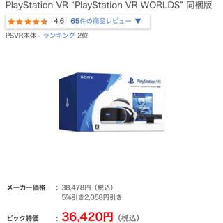 プレイステーションヴィーアール(PlayStation VR)の[未使用]PlayStationVR WORLDS同梱版(家庭用ゲーム機本体)