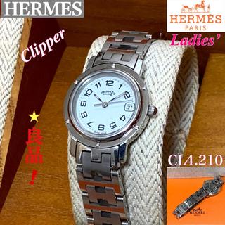 エルメス(Hermes)のHERMES/エルメスレデース腕時計 クリッパー  CL4.210ホワイト文字盤(腕時計)