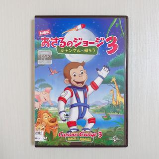 劇場版 おさるのジョージ3 ジャングルへ帰ろう DVD(アニメ)