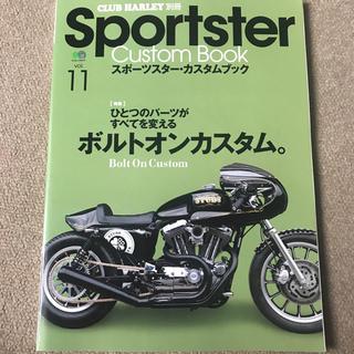 【送料込み】スポーツスター・カスタムブック vol.11(車/バイク)