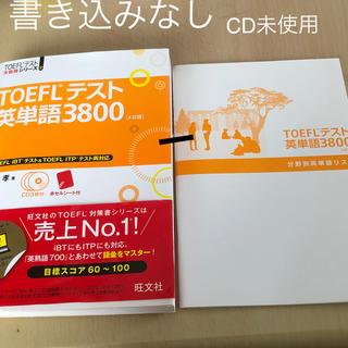 TOEFLテスト英単語3800 4訂版(資格/検定)