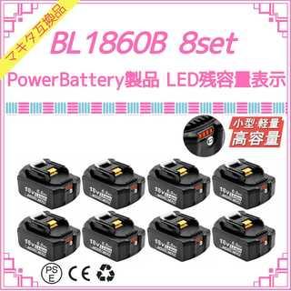 PowerBattery 赤LED BL1860B×8 マキタ互換バッテリー(工具/メンテナンス)