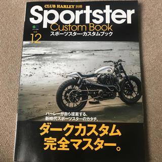 【送料込み】スポーツスター・カスタムブック  vol.12(車/バイク)