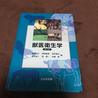獣医衛生学 第2版(語学/参考書)